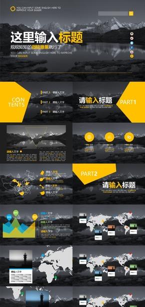 【第十行星】时尚简约通用型商务展示PPT模板(3色超值)