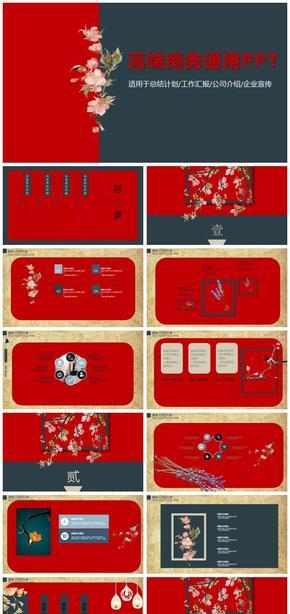红色高端大气商务通用PPT模版