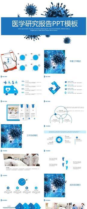 蓝色大气医疗学术报告PPT模板