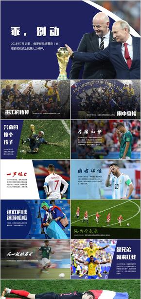 2018世界杯精彩锦集PPT模板