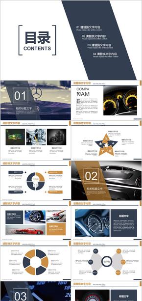 奔驰汽车营销宣传PPT模板