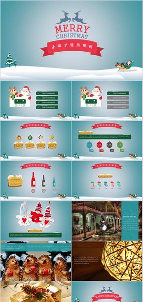 精美可爱圣诞节通用PPT模板