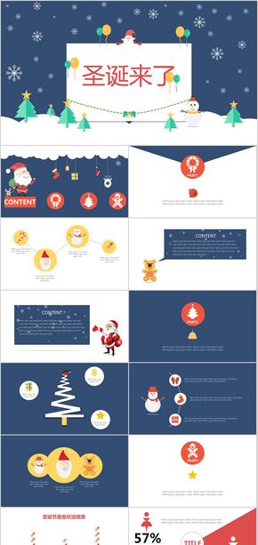 简洁扁平化圣诞节主题PPT模板