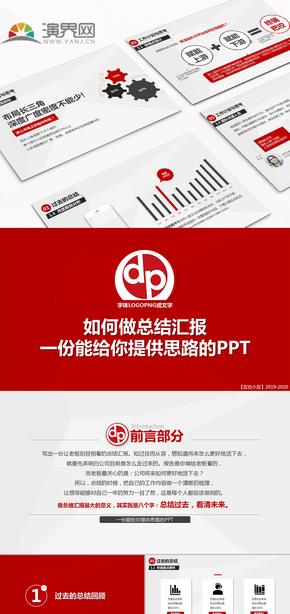 大气商务极简红色工作总结汇报述职PPT模板一份能给你提供思路的PPT