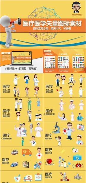 医疗医学PPT矢量素材合集(精品)