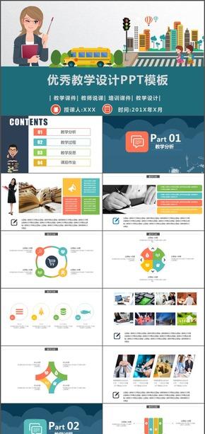 优秀教学说课教学设计动态PPT模板