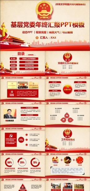 [红色大气]基层党委年终汇报PPT模板
