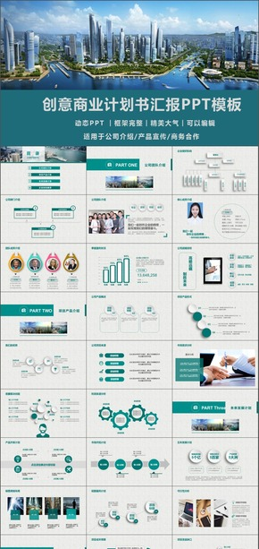 创意商业融资计划书PPT模板