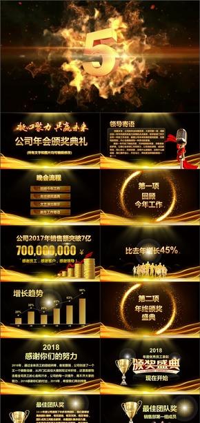 [年会颁奖]公司年会颁奖典礼晚会PPT模板