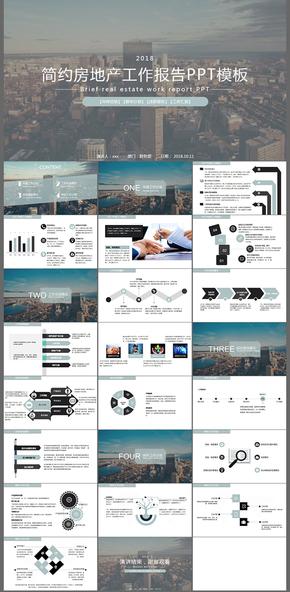 大气简约商务工作总结房地产行业年终汇总报告