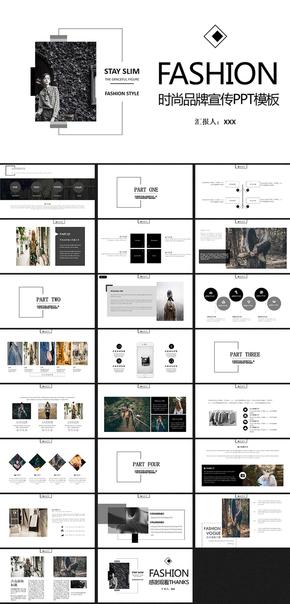 时尚品牌宣传PPT模板欧美简约复古风格产品宣传模板