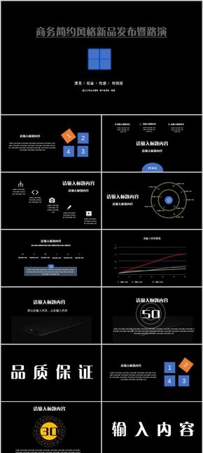 荧光元素与黑的创意新品发布暨路演ppt模板