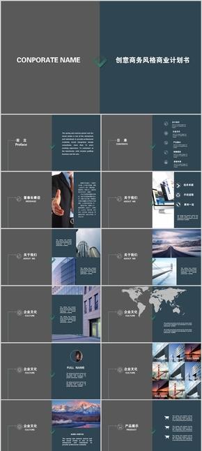 商务简约创意风格企业宣传及路演PPT模板