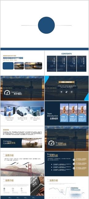 高端系列商务风格蓝色工作汇报通用 PPT模板