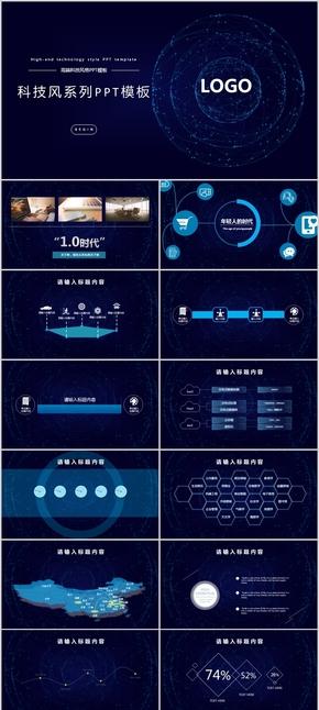 高端系列科技风格企业宣传PPT模板