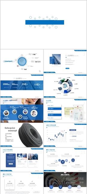 商务风格工作汇报类PPT模板
