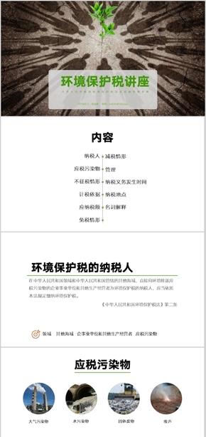 环境保护税法及其实施条例讲解