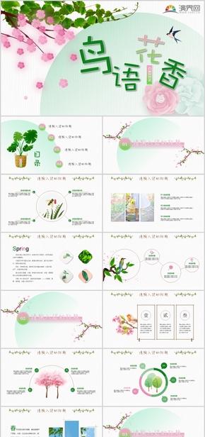 綠色小清新匯報通用PPT模板
