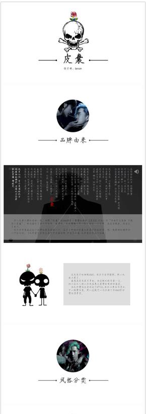 黑白简约品牌设计作业ppt作品