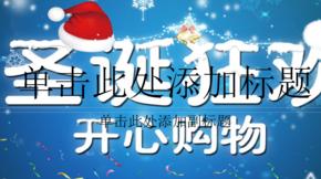 圣诞节购物广告ppt