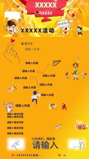 黄色背景-活动策划动态卡通一页纸