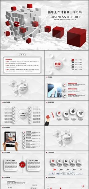 新年工作计划暨工作总结金融投资营销理财ppt模板