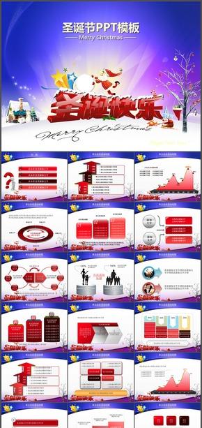 圣诞节Merry Christmas圣诞快乐PPT模板