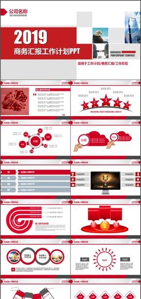 营销传播企业发展历程宣传片 模板公司介绍 红ppt模板