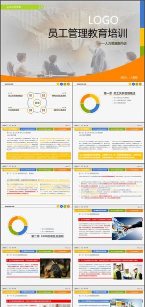 员工管理教育培训时尚 商业色彩教学设计PPT模板