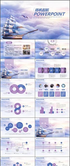紫色商务扬帆起航工作总结汇报ppt模板40