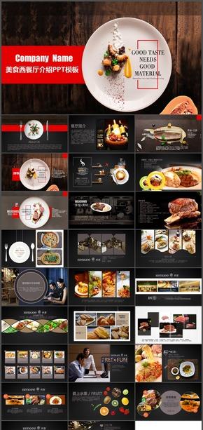餐饮美食西餐厅介绍欧美风时尚动态多彩PPT模板