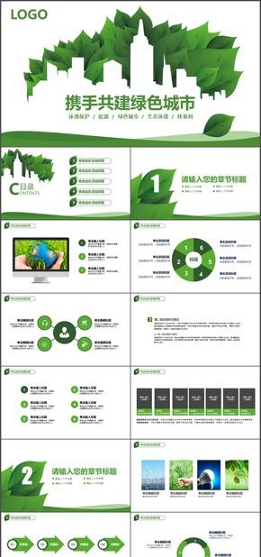 携手共建绿色城市环境保护能源 生态环境林业局ppt模板