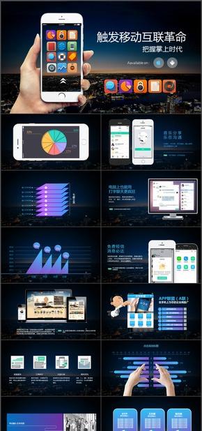 触发移动互联革命员工培训企业文化PPT模板