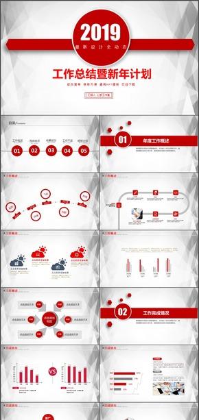 工作总结暨新年计划 红色气势 时尚动态 模板 红色方块立体商务风大气ppt模板