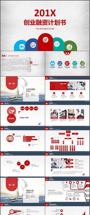 商业创业融资计划书时尚动态ppt模板24