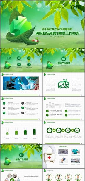 绿色医疗生态医疗健康医疗医院系统年度季度工作报告ppt模板