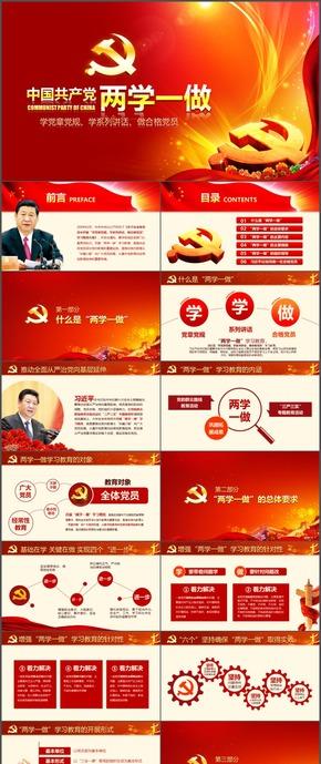 红色党政建党党建学习时尚动态ppt模板30