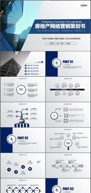 15房地产网络营销策划书PPT