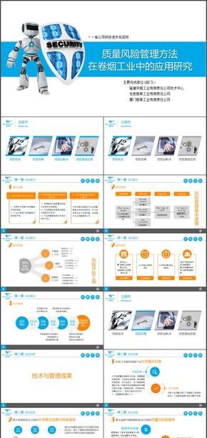 项目策划工作 蓝色 商务ppt模板