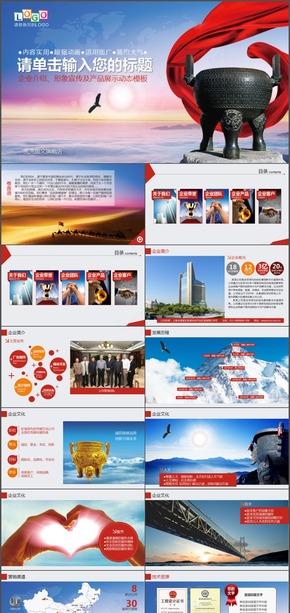 企业介绍形象宣传及产品展示动态模板公司介绍 红PPT模板