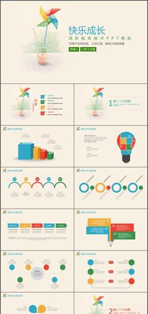清新教育教学可用于年终总结工作汇报新年计划总结色彩PPT模板
