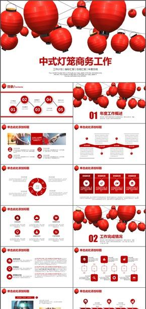 中式灯笼商务工作工作计划 指标汇报  总结汇报 年度总结公司介绍 红ppt模板