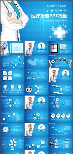 医疗报告PPT模板工作计划指标汇报总结汇报 年度总结PPT模板