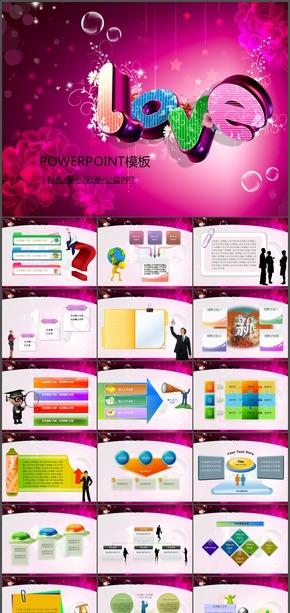 POWERPOINT模板粉色爱心浪漫公益PPT模板
