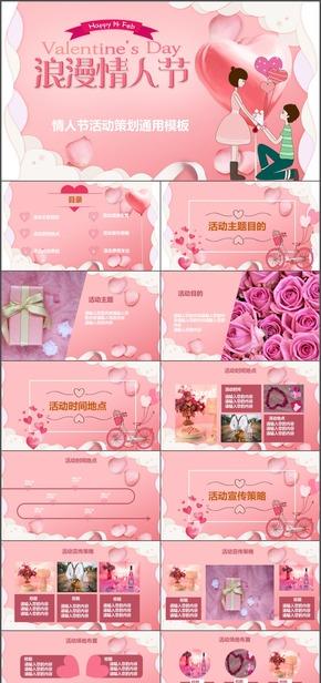 粉色浪漫情人节活动策划PPT模板