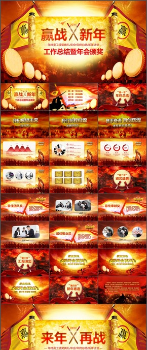 新年计划工作总结年会颁奖典礼ppt模板26