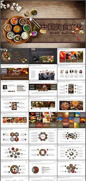 餐饮美食中西厅介绍高端大气多彩ppt模板
