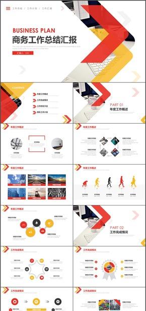22红黄时尚商务工作总结汇报PPT模板
