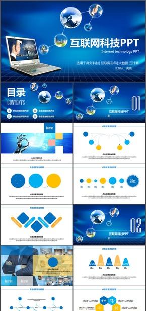 互联网科技商务科技互联网总结大数据云计算PPT模板