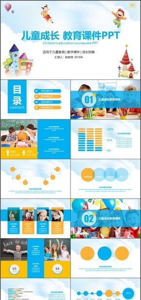 13儿童成长 教育课件PPT